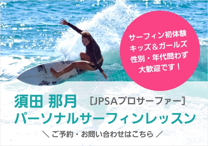 須田 那月パーソナルサーフィンレッスン|ご予約・お問い合わせはこちら