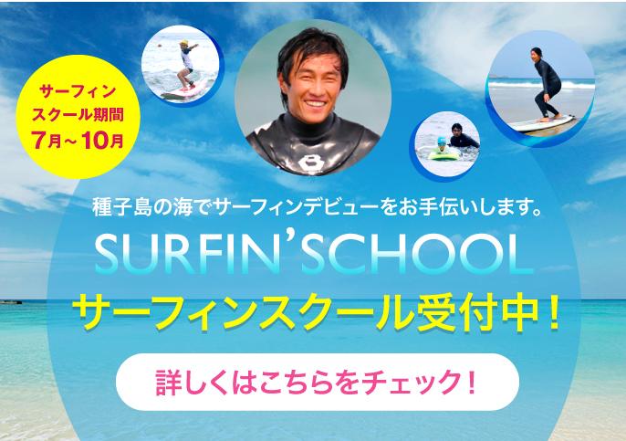 種子島の海でサーフィンデビューをお手伝いします。SURFIN' SCHOOL|サーフィンスクール随時受付中!詳しくはこちらをクリック!