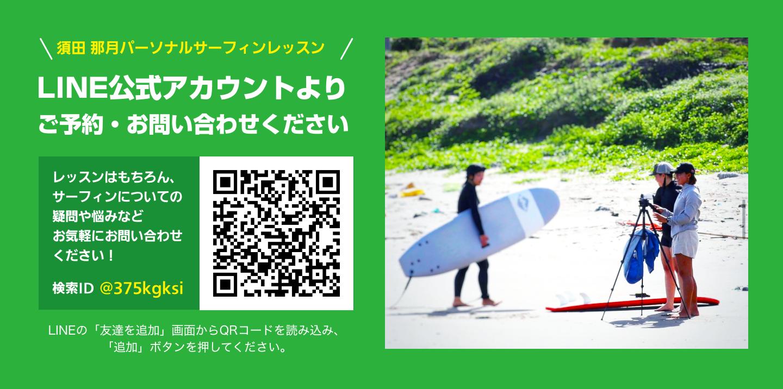 須田 那月パーソナルサーフィンレッスン・LINE公式アカウントよりご予約・お問い合わせください[検索ID @375kgksi]